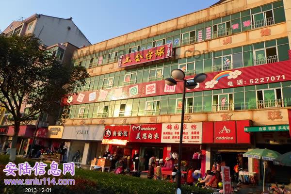 安陆工会幼儿园学前班-安陆信息网